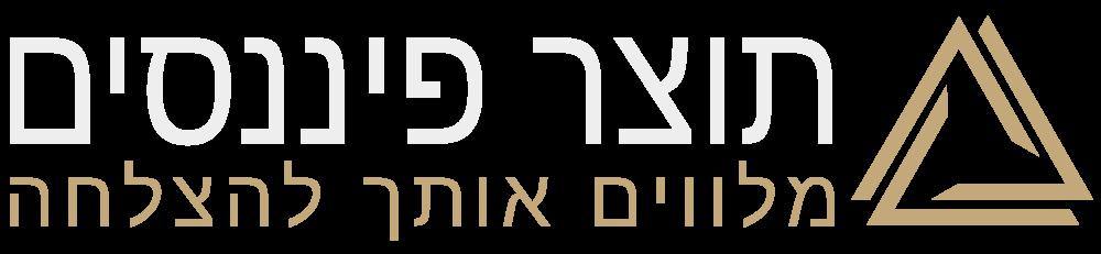 תוצר פיננסים Logo